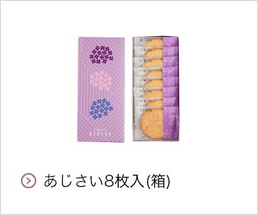 あじさい8枚入(箱)