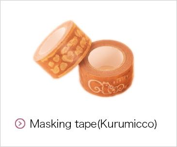 クルミッ子 マスキングテープ