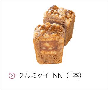 クルミッ子INN 1本