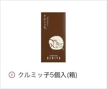 クルミッ子5個入(箱)