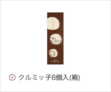 クルミッ子8個入(箱)