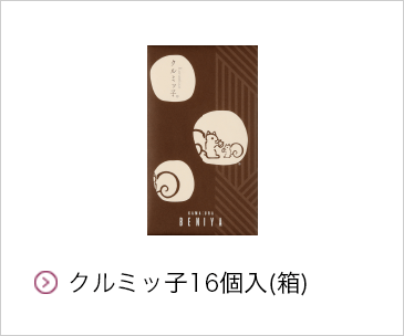 クルミッ子16個入(箱)