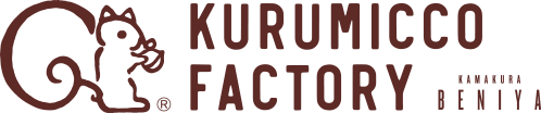 KURUMICCO FACTORY | 株式会社鎌倉紅谷